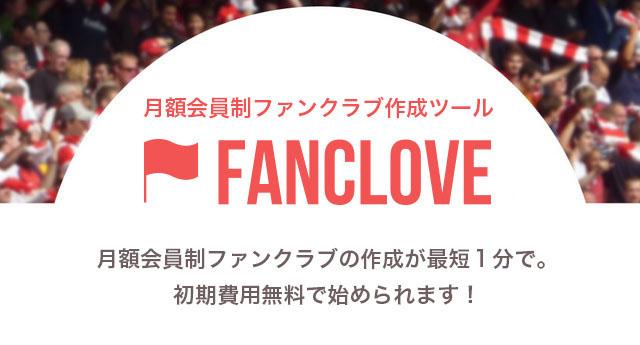 fanclove